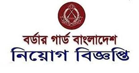 Border Guard Bangladesh Job Circular Image