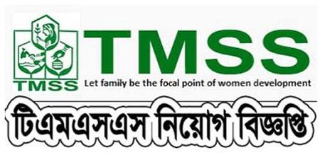 TMSS Job Circular Image