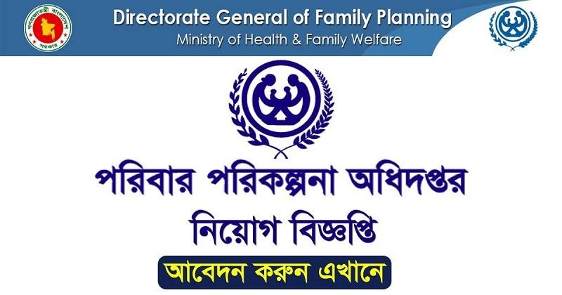 Directorate General of Family Planning Job Circular Image