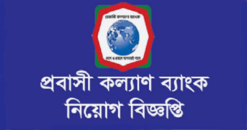 Probashi-Kallyan-Bank-Job-Circular