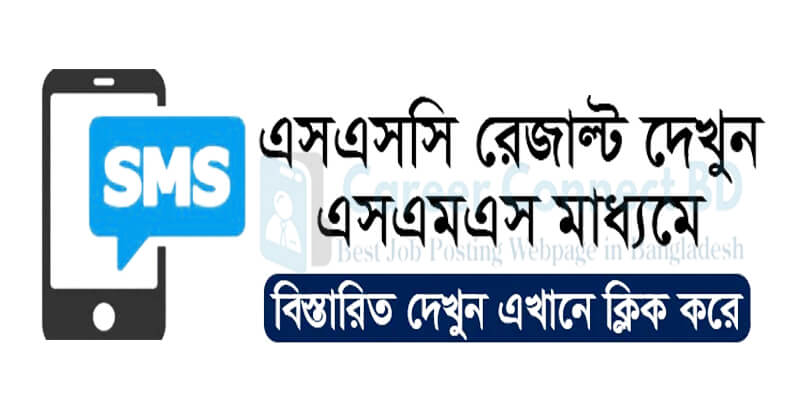 SSC Exam Result by SMS