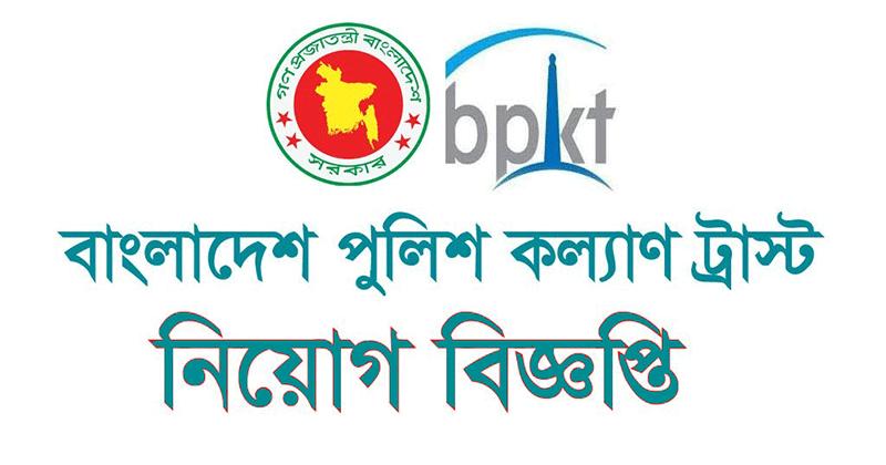 Bangladesh-Police-Kallyan-Trust-Image